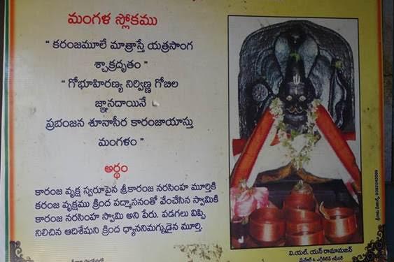Sri Karanja Narasimha temple2