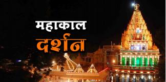 ujjain mahakaleshwar darshan booking online
