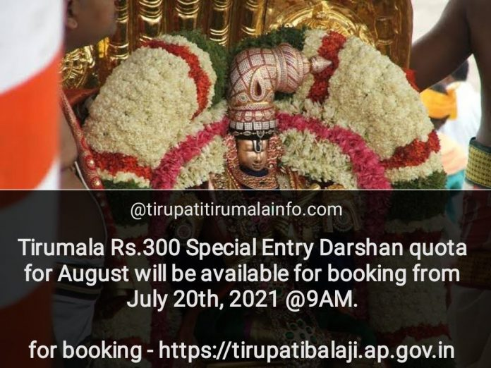 Rs 300 August 2021 Quota tickets