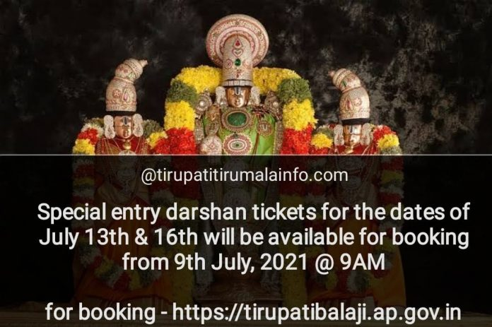 Tirumala Rs 300 July 13th and 16th - 2021 Quota - Release